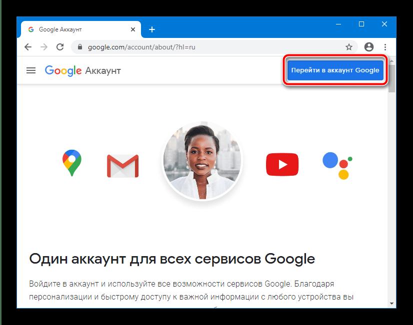 Зайти в аккаунт Google дл удаления истории поисковых запросов из браузера