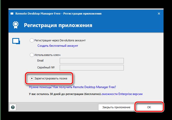 Закрыть окно регистрации Remote Desktop Manager для устранения ошибки «Удалённому рабочему столу не удалось найти компьютер»