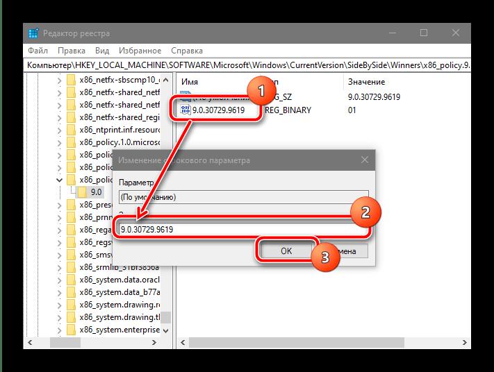 Заменить номер версии модуля в реестре для устранения ошибки Параллельная конфигурация неправильна