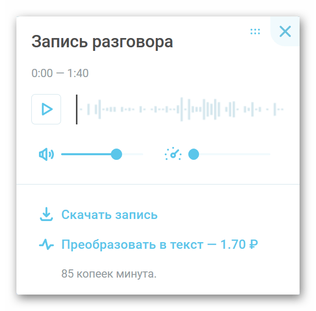 Запись разговоров в Виртуальной АТС «Телфин.Офис»
