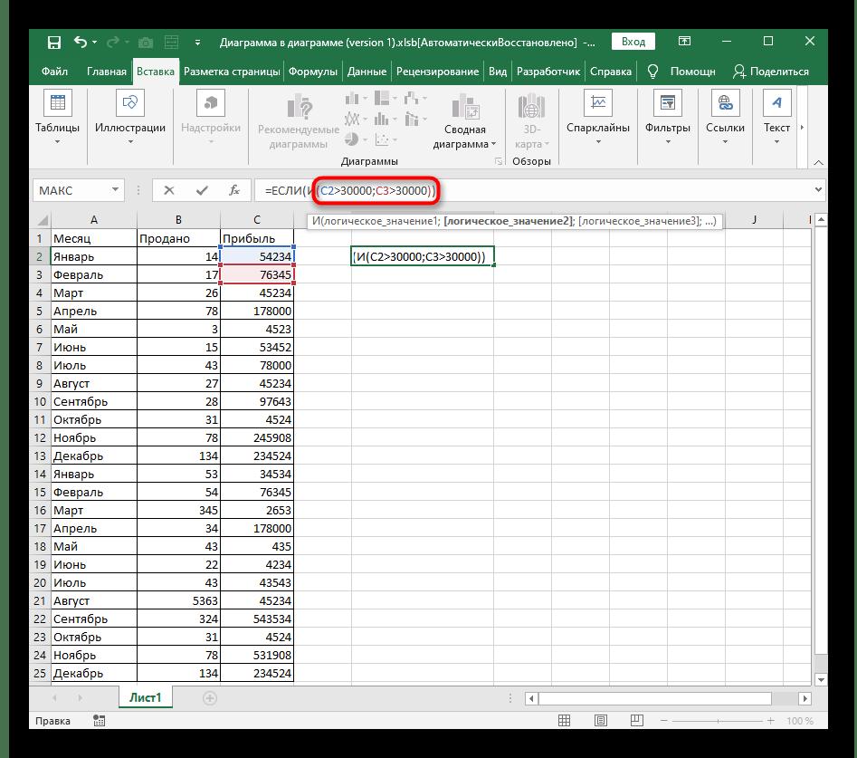 Запись значений И в связке с функцией ЕСЛИ для условной формулы в Excel