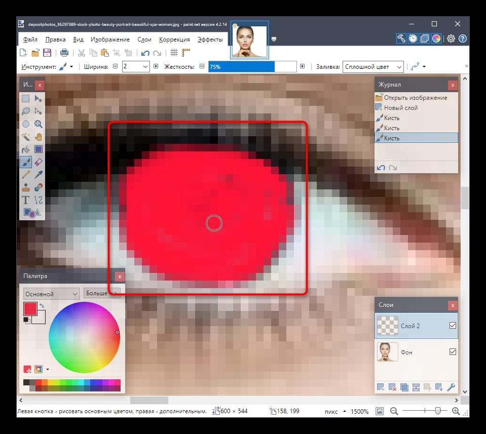Заполнение области красного глаза в программе Paint.net