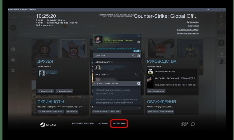 Запуск игрового оверлея для включения счетчика частоты кадров в Counter-Strike Global Offensive