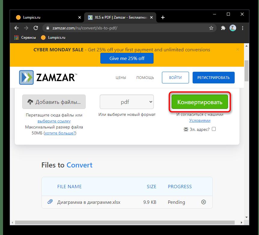 Запуск конвертирования файлов Excel в PDF через онлайн-сервис Zamzar