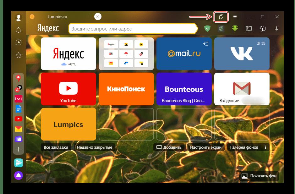 Запуск сервиса Яндекс Коллекции из панели ддля вкладок Яндекс Браузера