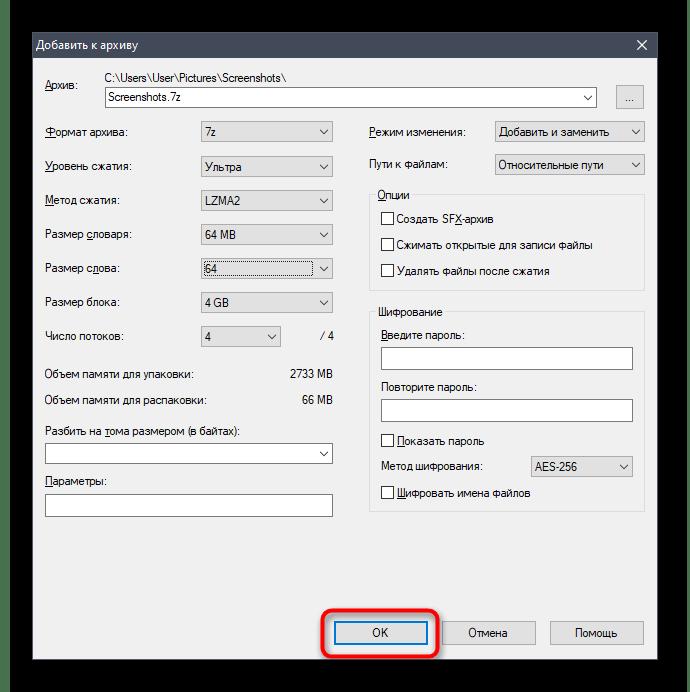 Запуск создания максимально сжатого архива в программе 7-Zip