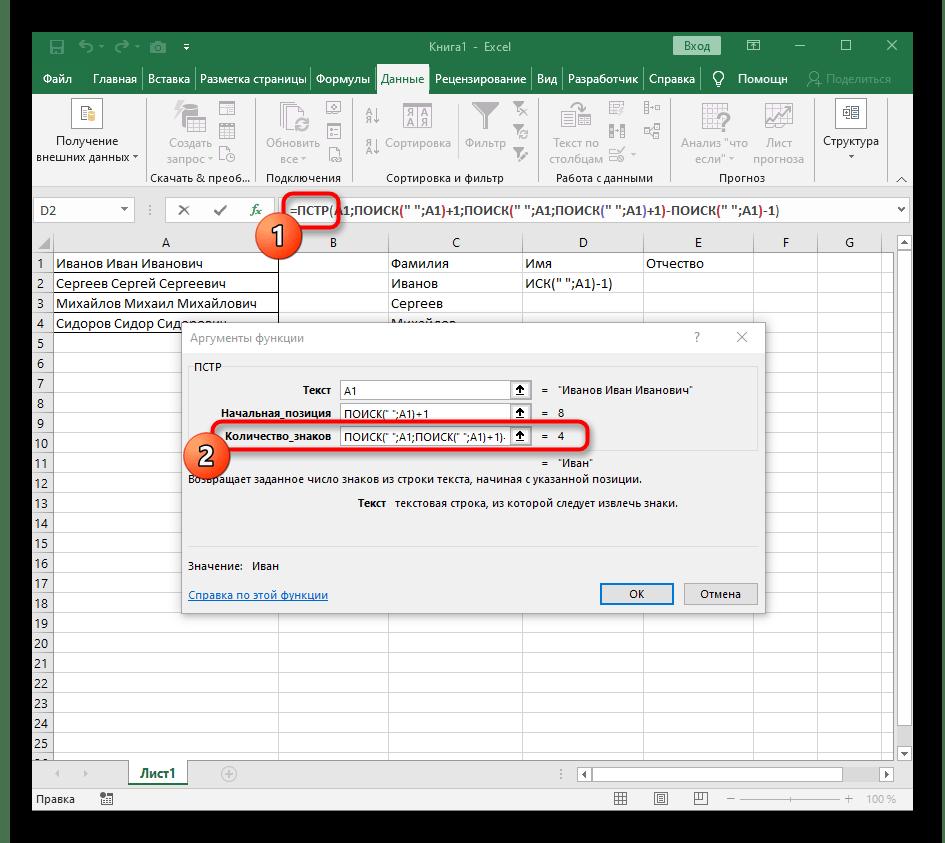 Завершающий этап настройки формулы для разделения второго слова в Excel
