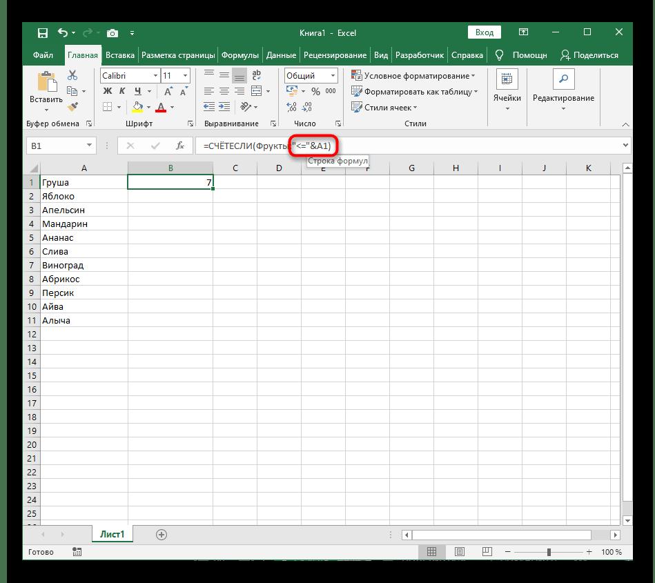 Завершающий штрих создания вспомогательной формулы для сортировки по алфавиту в Excel