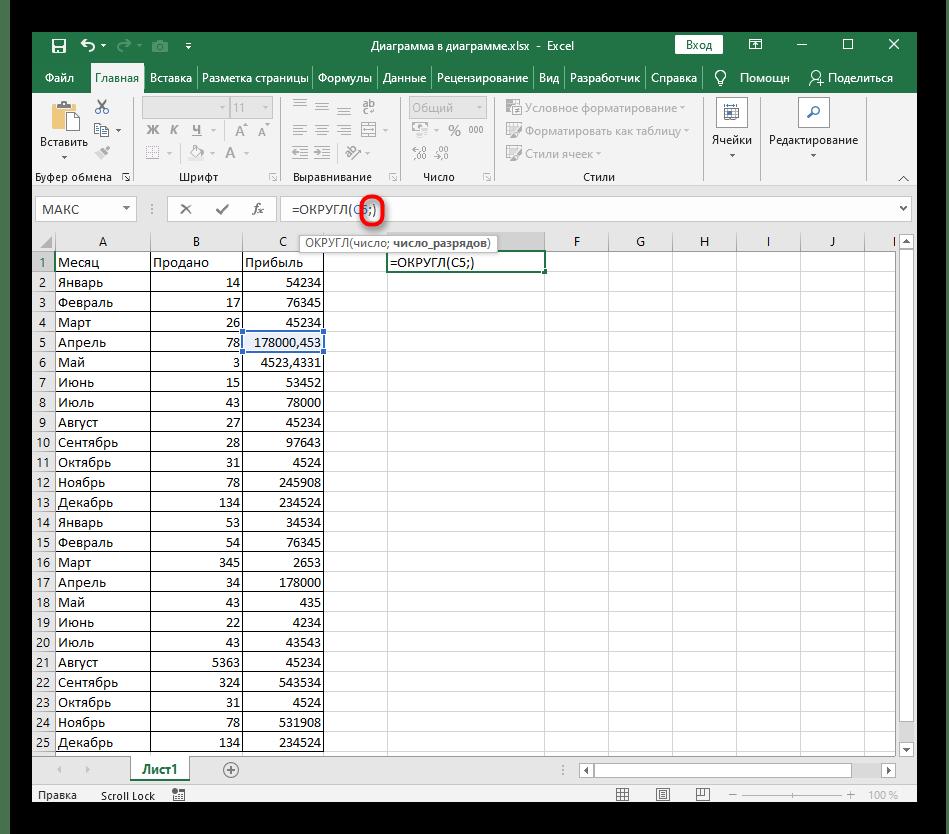 Завершение написания аргумента для функции ОКРУГЛ в Excel