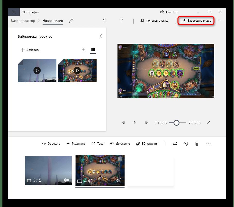 Завершение обработки видео при соединении в приложении Видеоредактор