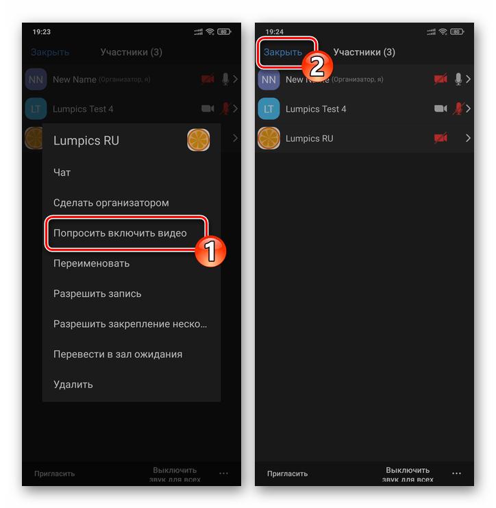 Zoom для Android и iOS отправка запроса на включение камеры участнику конференции