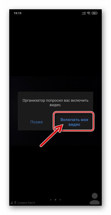 Zoom для Android и iOS запрос Организатор попросил вас включить видео, подтверждение