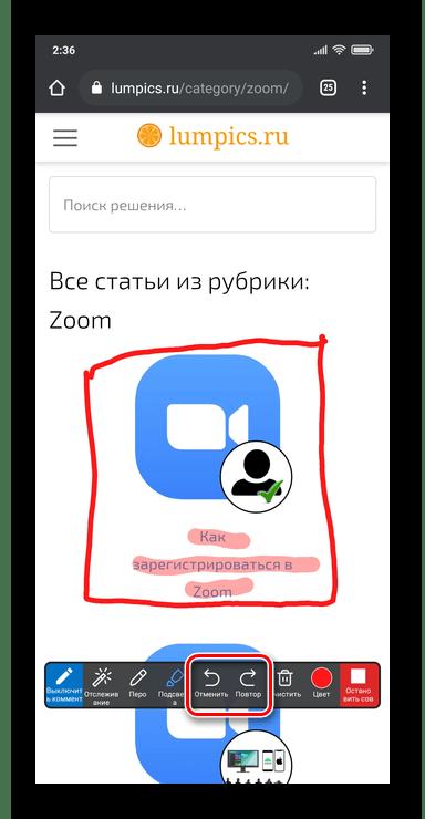 Zoom для Android кнопки Отменить и Повторить в панели рисования на Демонстрируемом экране девайса
