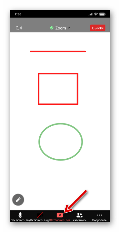 Zoom для Android прекращение рисования на доске сообщений и ее закрытие