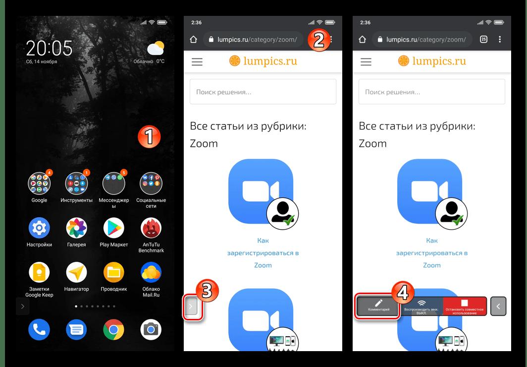 Zoom для Android вызов панели комментирования (рисования) в режиме Демонстрация экрана