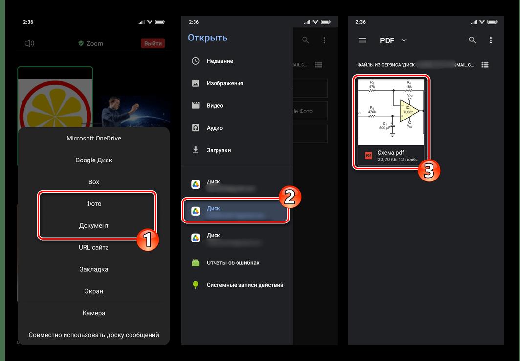 Zoom для Android Загрузка фото или PDF-документа в приложение с целью демонстрации другим пользователям