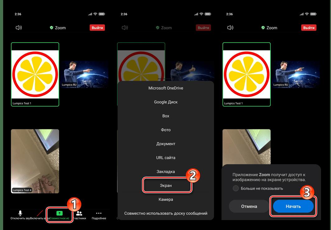 Zoom для Android запуск демонстрации экрана своего девайса в конференции
