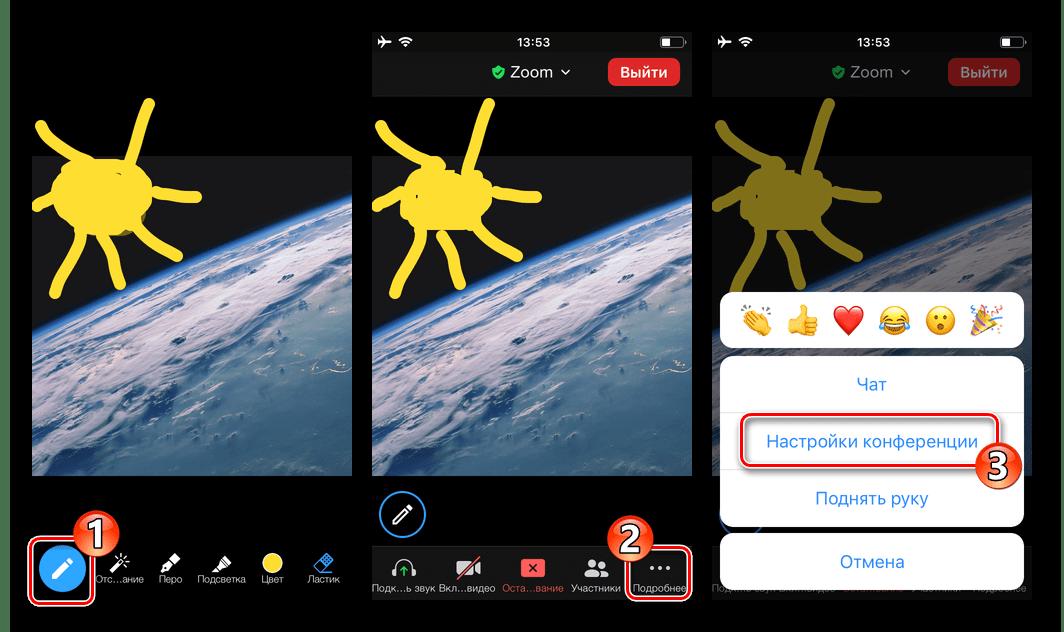 Zoom для iPhone переход в Настройки конференции из режима рисования в программе