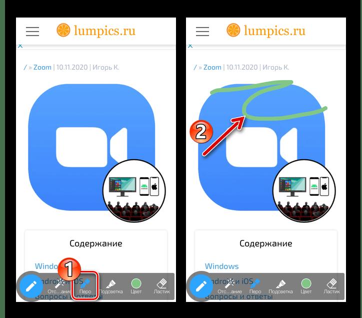 Zoom для iPhone рисование в программе с помощью инструмента Перо