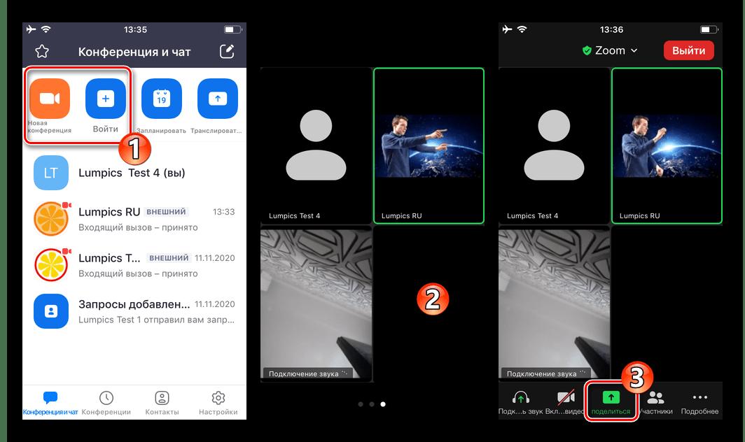 Zoom для iPhone вход в конференцию, вызов функции Поделиться