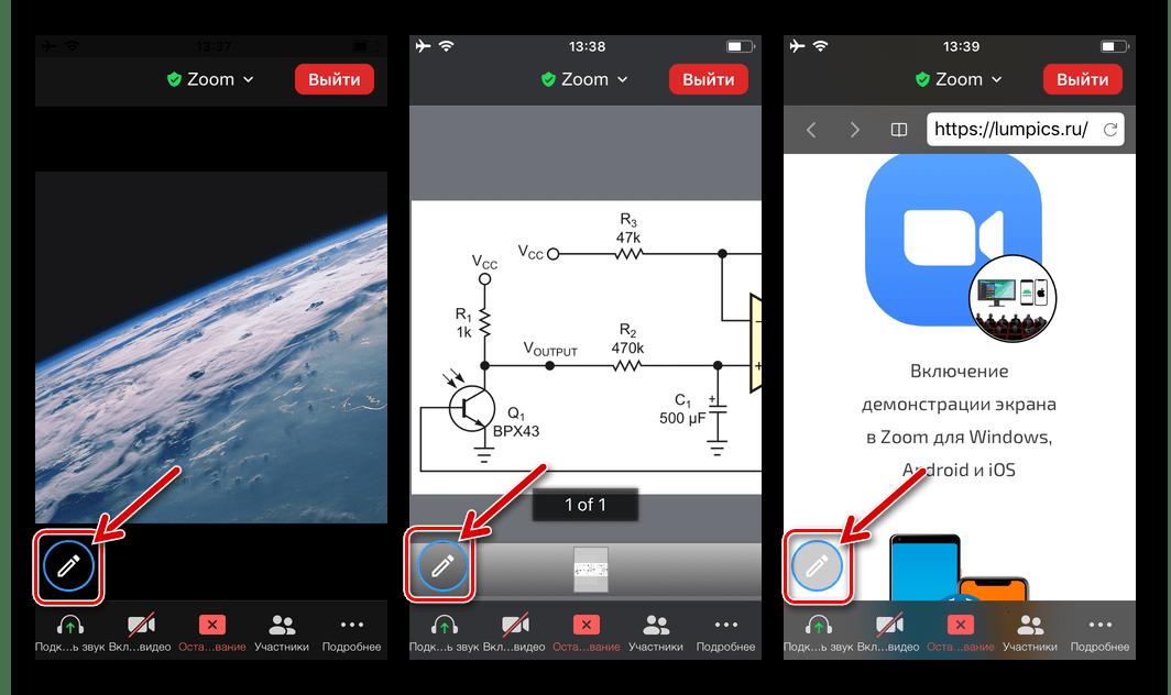 Zoom для iPhone Вызов панели рисования в режиме демонстрации файлов и веб-страниц