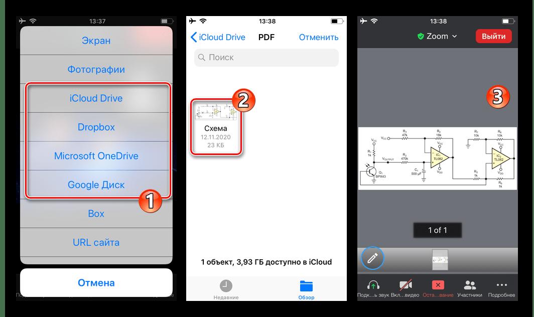 Zoom для iPhone загрузка PDF-документа из облака в программу для демонстрации другим пользователям