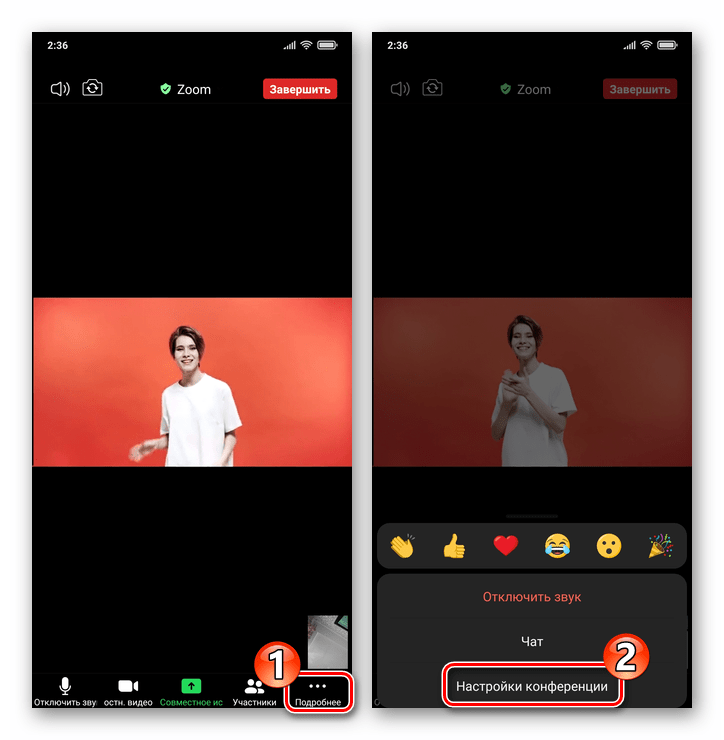 Zoom для смартфонов Переход в Настройки конференции для включения возможности использовать Демонстрацию экрана другим пользователям