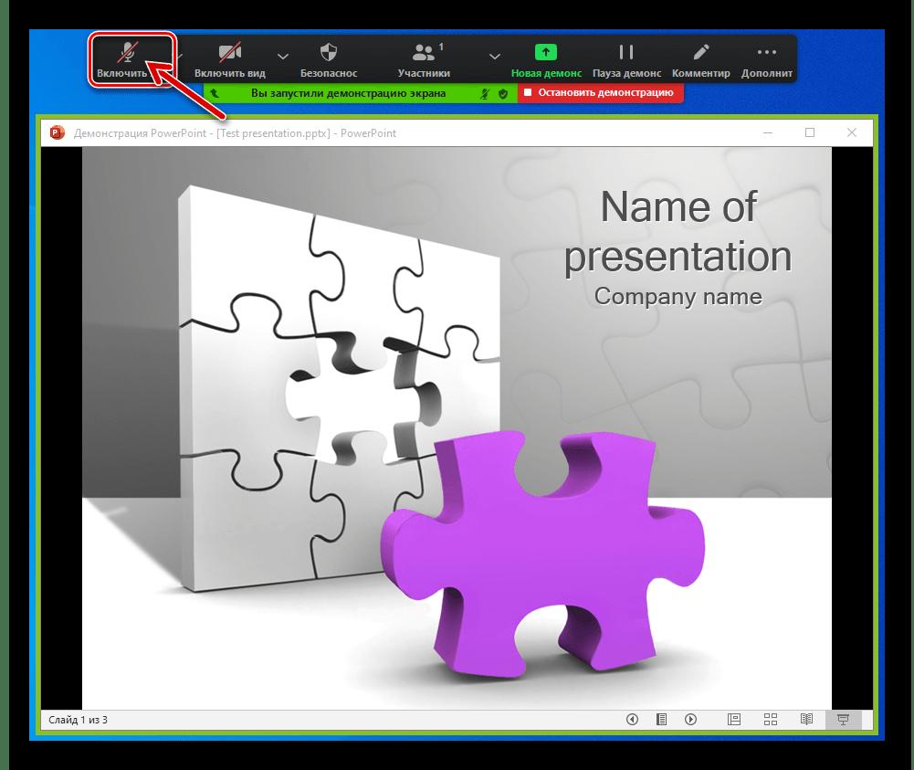 Zoom для Windows активация звука с микрофона во время трансляции презентации PowerPoint
