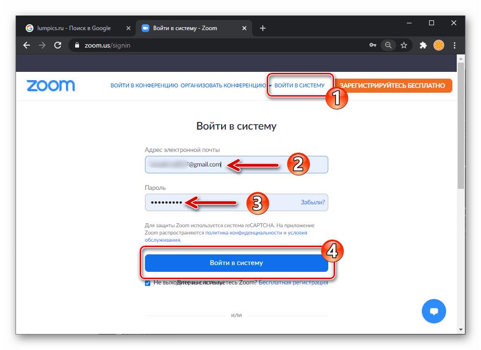 Zoom для Windows авторизация в профиле на сайте сервиса организации онлайн-конференций