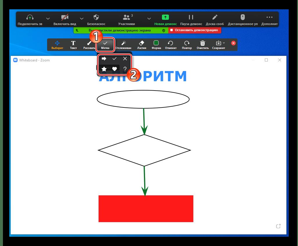 Zoom для Windows инструмент для создания меток на формируемом на Доске сообщений рисунке