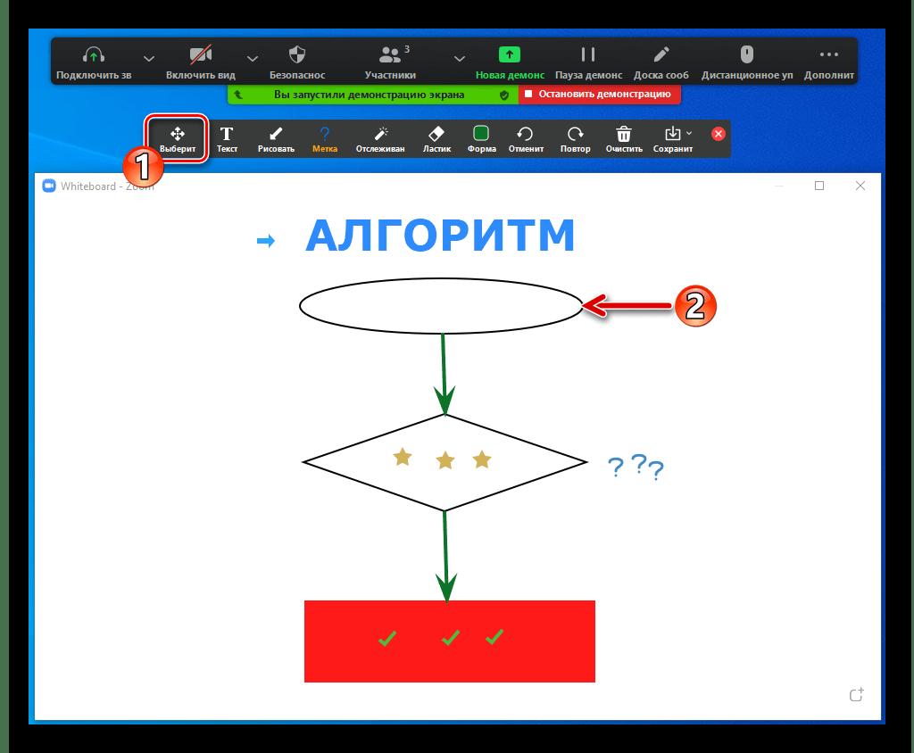 Zoom для Windows Инструмент Выберите на панели Рисование в программе