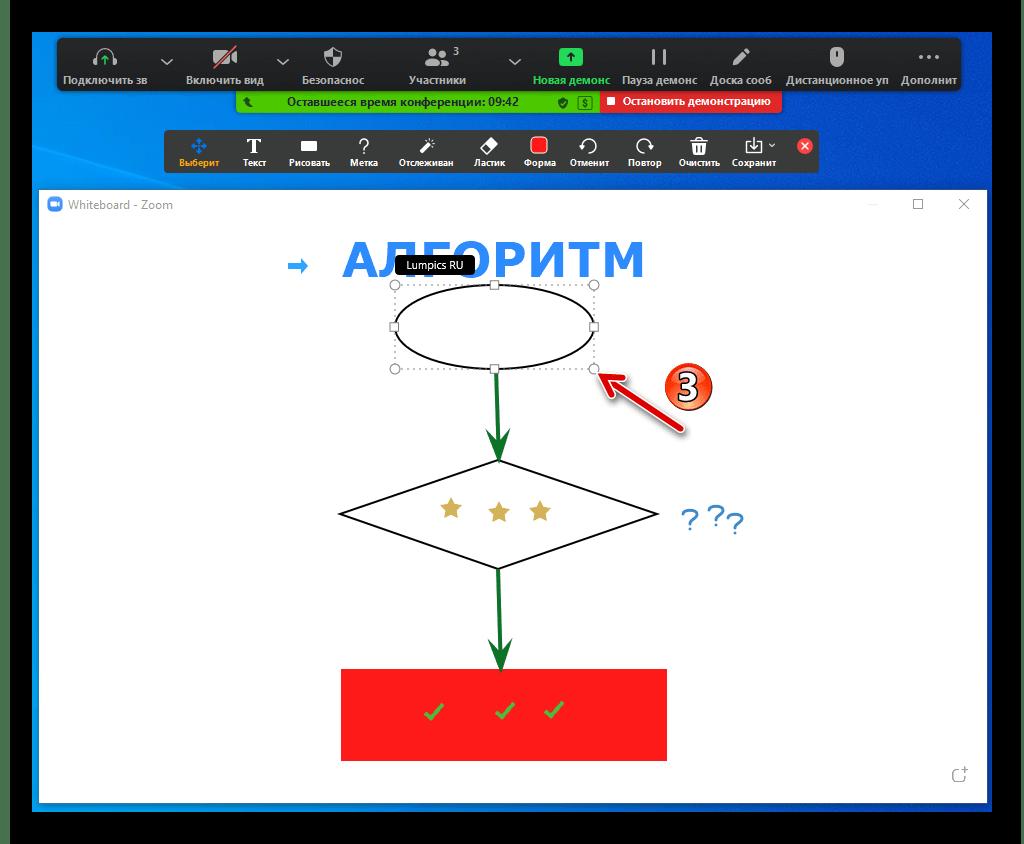 Zoom для Windows изменение нарисованного на Доске сообщений объекта