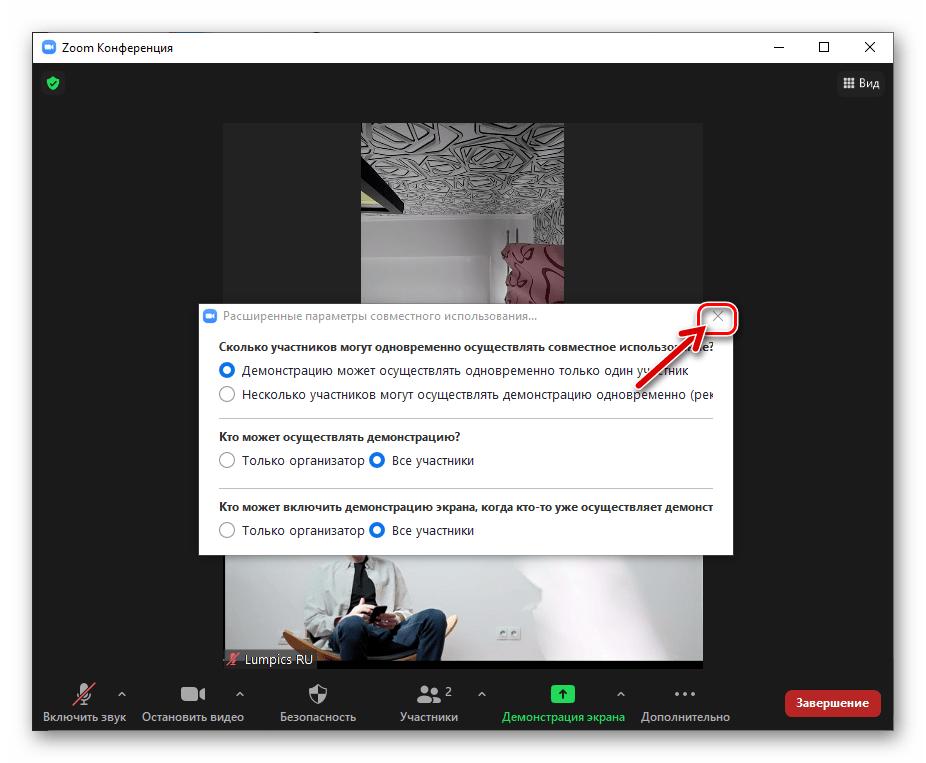 Zoom для Windows Настройка Демонстрации экрана завершена - выход из Расширенных параметров совместного использования