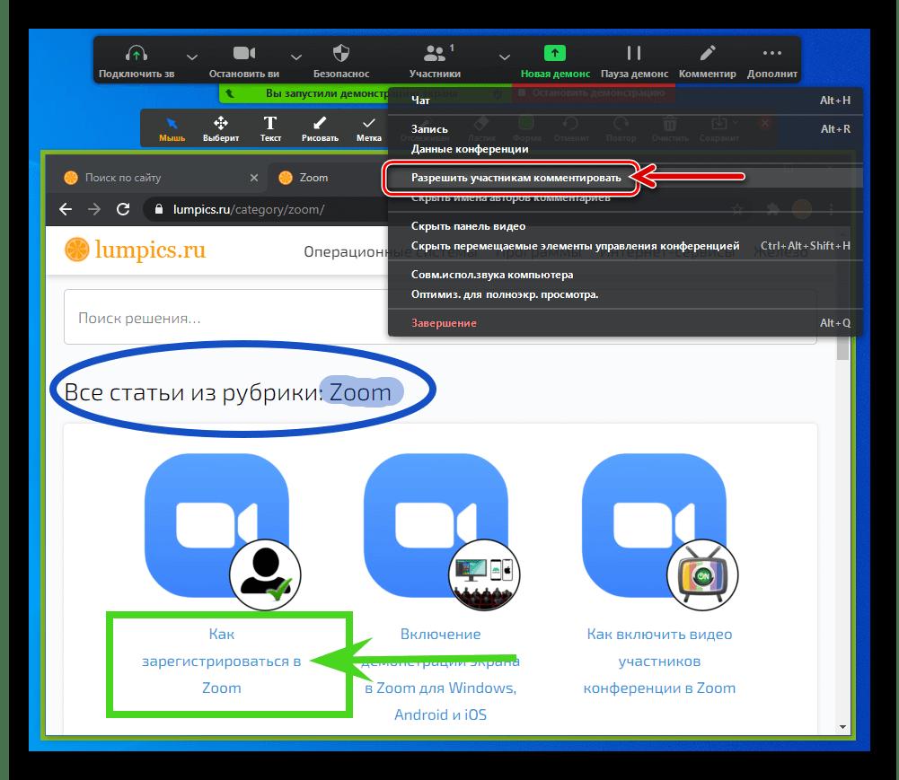 Zoom для Windows Опция Разрешить участникам комментировать (рисовать) при Демонстрации экрана в программе