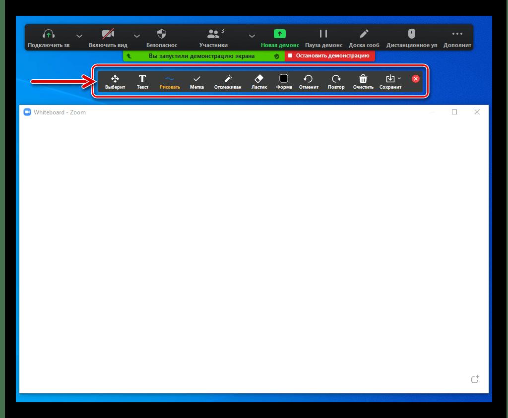 Zoom для Windows панель инструментов рисования на Доске сообщений