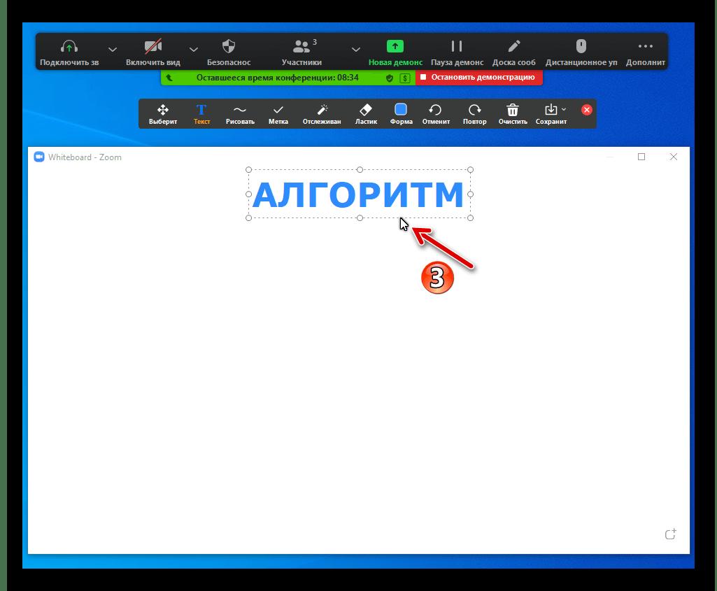Zoom для Windows перемещение нарисованного объекта (надписи печатным шрифтом) по доске сообщений