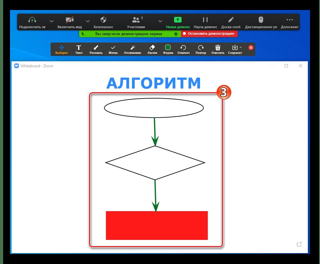 Zoom для Windows рисование линий, фигур и стрелок на Доске сообщений в программе