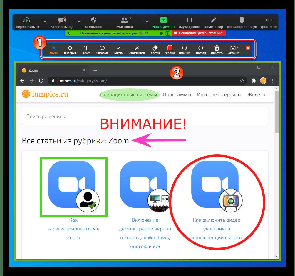 Zoom для Windows Возможности рисования на демонстрируемой другим пользователям части экрана своего ПК