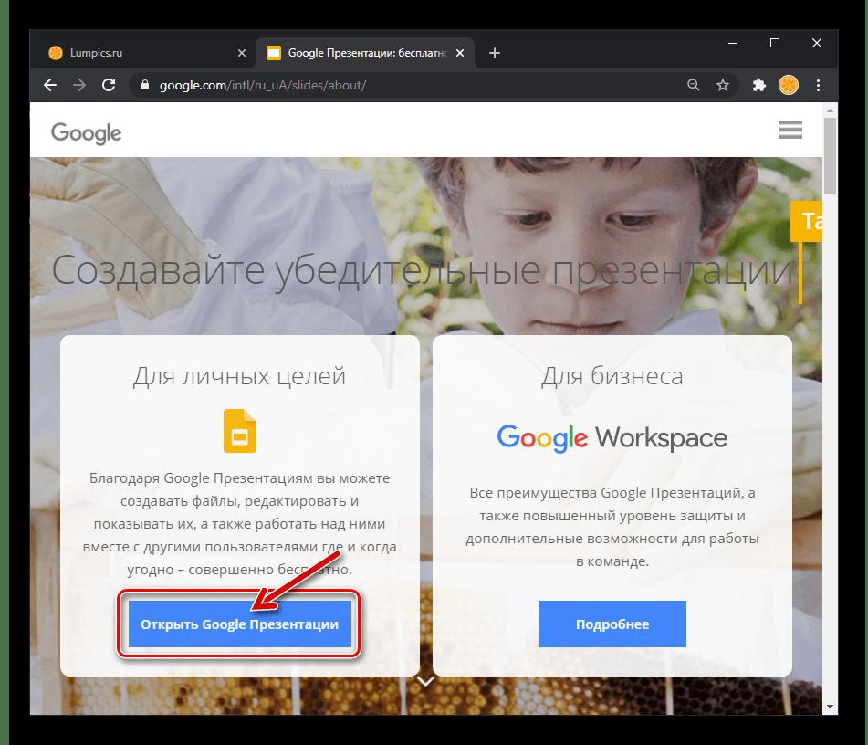 Zoom для Windows запуск веб-приложения Google Презентации для показа слайдов в конференции