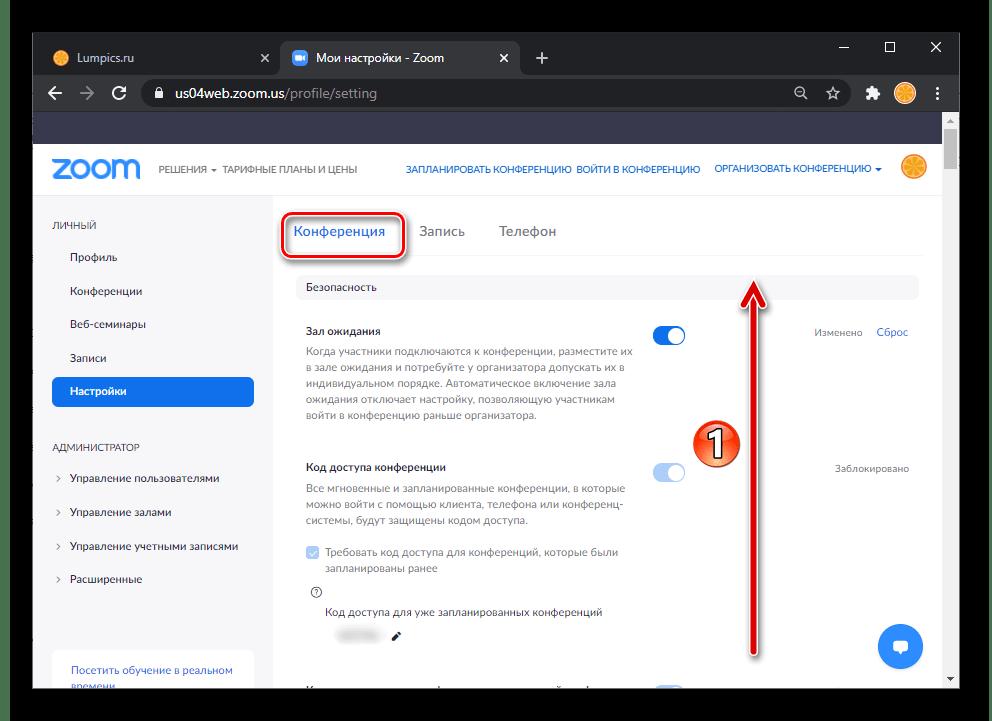 Zoom вкладка Конференция в разделе Настройки профиля пользователя на сайте сервиса