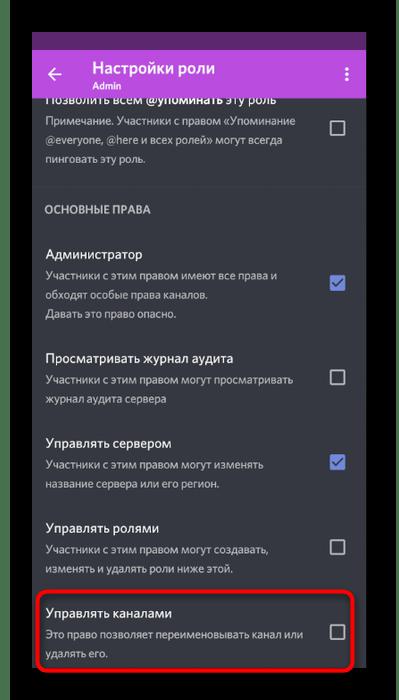 Активация параметра редактирования каналов на сервере в мобильном приложении Discord
