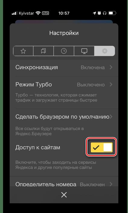 Активировать параметр Доступ к сайтам в настройках Яндекс.Браузера на iPhone