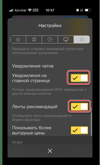 Активировать параметры уведомлений в настройках Яндекс.Браузера на iPhone
