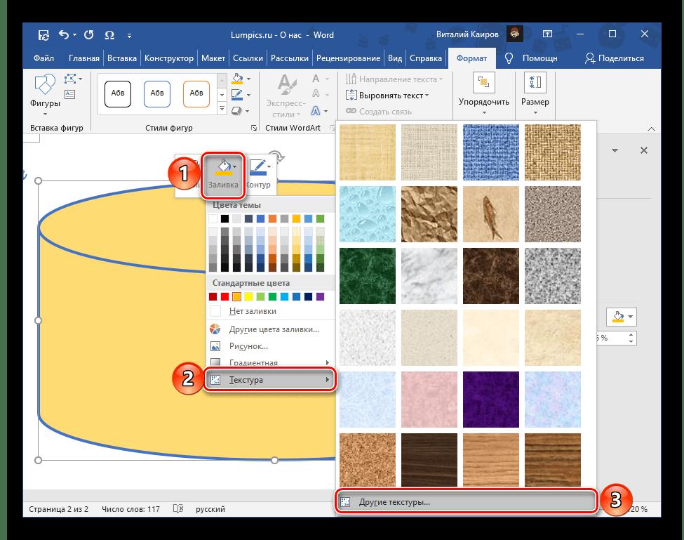 Альтернативный вариант перехода к изменению прозрачности фигуры в текстовом редакторе Microsoft Word