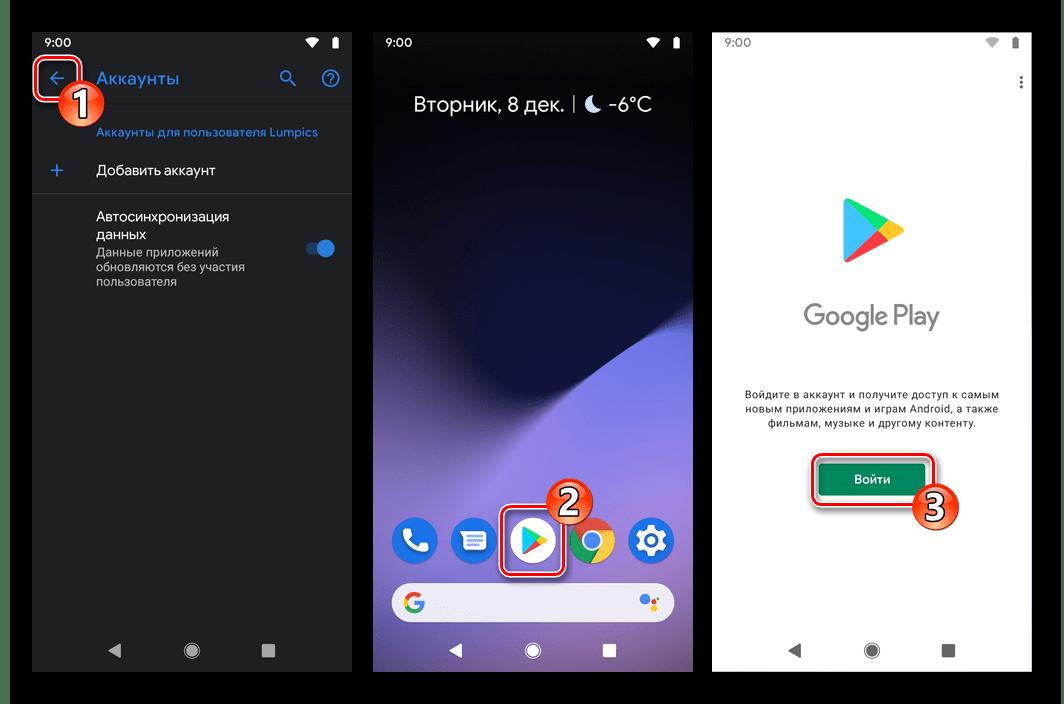 Android выход из Google аккаунта на устройстве осуществлен успешно