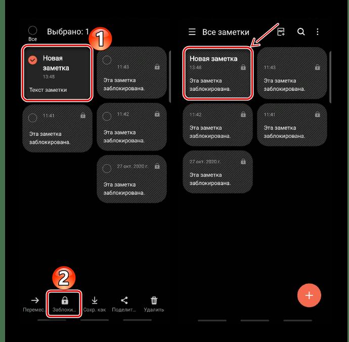 Блокировка заметки в Samsung Notes с помощью панели на главном экране