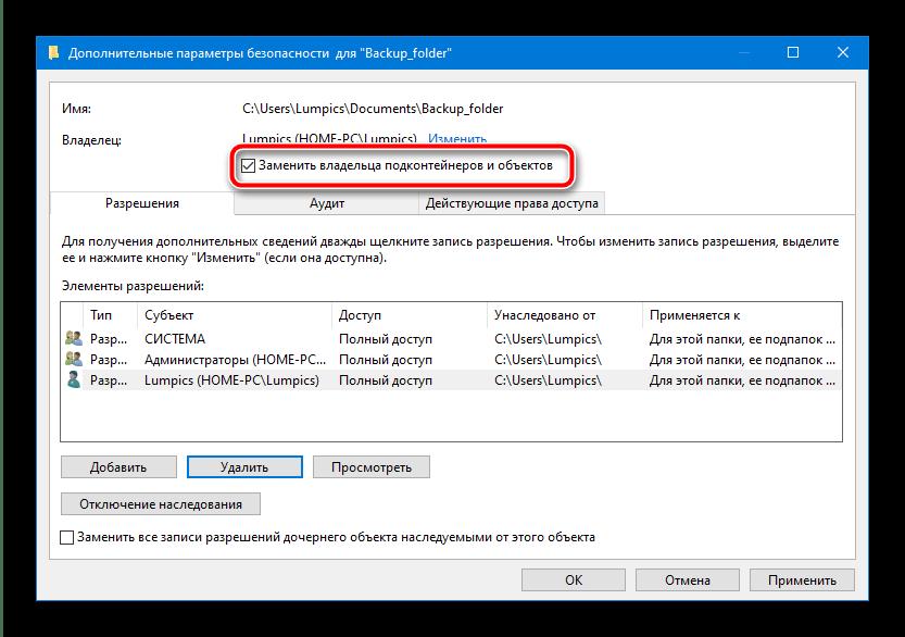 Добавить дополнительные разрешения нового владельца, если trustedinstaller не дает удалить папку в windows 10