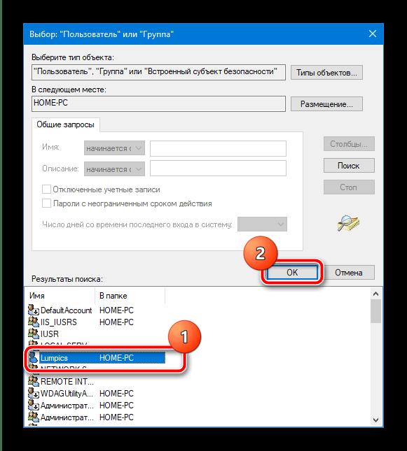 Добавить нового владельца, если trustedinstaller не дает удалить папку в windows 10