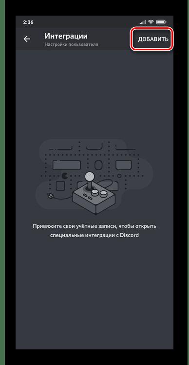 Добавление интеграции со Spotify в приложении Discord для Android