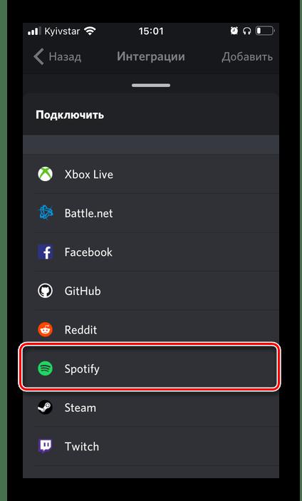 Добавление интеграции со Spotify в приложении Discord для iPhone